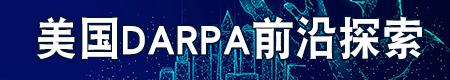 美国DARPA前沿探索