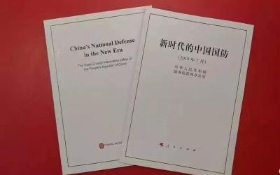 《新时代的中国国防》白皮书(全文)