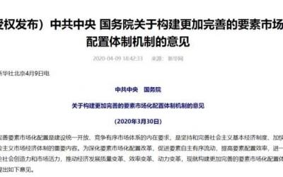 中共中央、国务院关于构建更加完善的要素市场化配置体制机制的意见