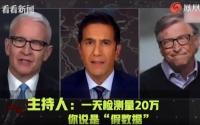 视频:比尔盖茨称美国检测量是假的:亚洲检测能力远高于美国