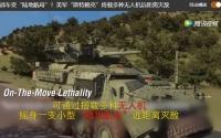 """视频:美陆军利用数字化研发新装甲车 士兵可""""试驾""""虚拟样车"""